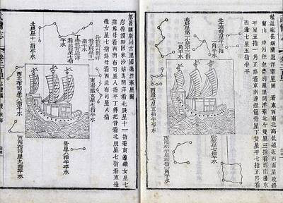 Er Photograph - Voyage Of Zheng He by Library Of Congress, Asian Division