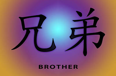 Brother Print by Linda Neal