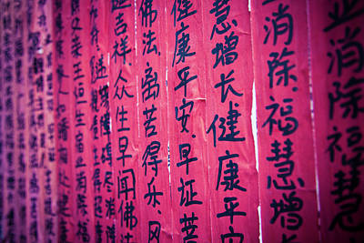Chinese Characters Written On Red Paper Print by Eastphoto