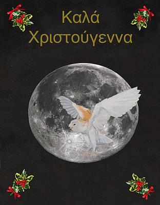 Parthenon Mixed Media - Christmas Owl Greek by Eric Kempson