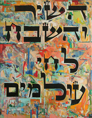 Songs Of Praise Painting - Song And Praise Are To He Who Is The Life Of The Worlds. by David Baruch Wolk