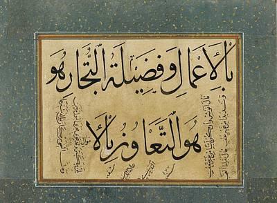 Islam Painting - A Calligraphic Album  by Ala Al-din Tabrizi