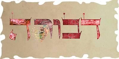 Calligraphy Digital Art - Hebrew Name- Deborah, Debbie, Dvorah by Sandrine Kespi