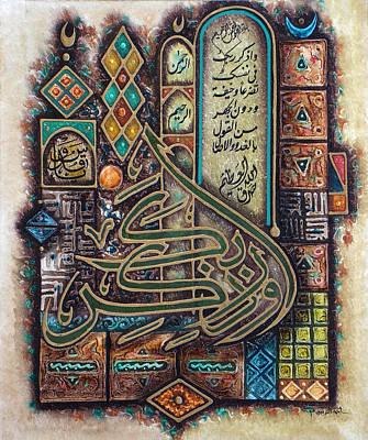 Islamic Art Painting - Islamic Calligraphy by Ahmad Azzubaidi