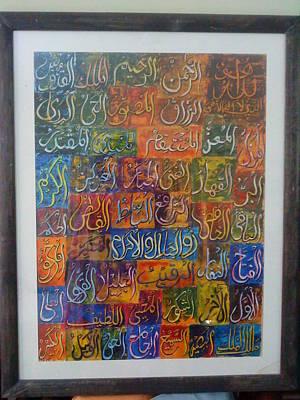 Caligraphy Original by Saima Salman