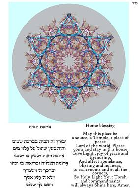 Calligraphy Digital Art - Hebrew And English Home Blessing by Sandrine Kespi