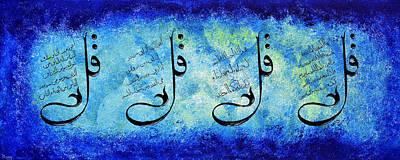Prophet Mixed Media - 4 Qul by Rafay Zafer