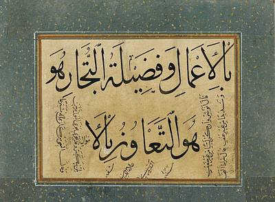 Allah Painting - A Calligraphic Album Page by Ala Al-din Tabrizi