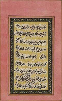 Islamic Art Painting - A Calligraphic Album Page by  Ikhtiyar Al-munshi