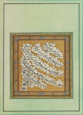 17th Century Painting - A Calligraphic Album Page by Murtada Quli Khan Shamlu