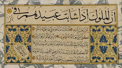 Islam Painting - A Panel Of Ottoman Calligraphy by Hafiz Osman