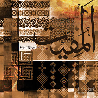 Islamic Painting - Al Muqeeto by Gull G
