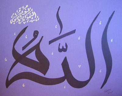 Allah Light Of The Heavens And The Earth - Purple Print by Faraz Khan