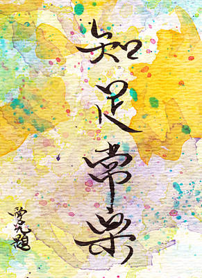 Chinese Painting - Be Content by Oiyee At Oystudio