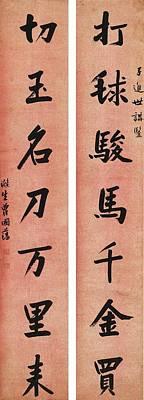 Regular Painting - Calligraphy Couplet In Regular Script by Zeng Guofan
