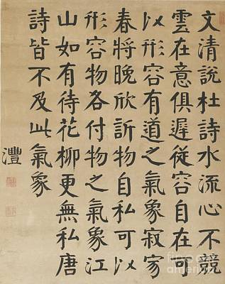Regular Painting - Calligraphy In Regular Script by Celestial Images