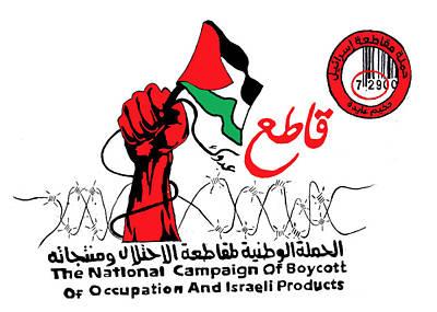 Aida Photograph - Campaign Of Boycott by Munir Alawi