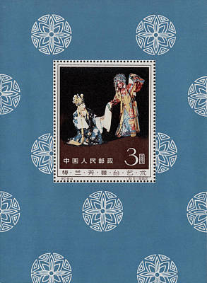 China Postage Stamp - The Drunken Concubine Print by Miroslav Nemecek