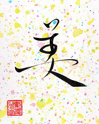 Ink Painting - Chinese Calligraphy - Beauty by Oiyee At Oystudio