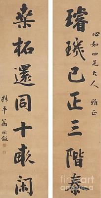 Regular Painting - Couplet In Regular Script by Celestial Images