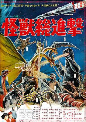 1960s Poster Art Photograph - Destroy All Monsters, Aka Kaiju by Everett
