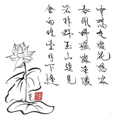 Calligraphy Painting - Dew Laden Beauty by Oiyee At Oystudio