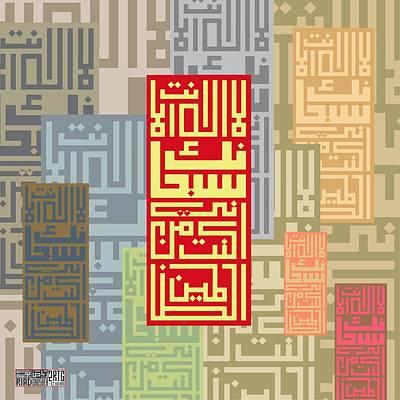 Dua'a2-d Print by Riad Ghosheh