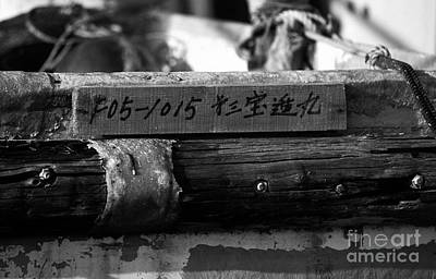 Fishing Boat Japan Original by Arni Katz