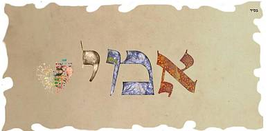 Hebrew Calligraphy- Amy Print by Sandrine Kespi