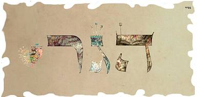 Judaica Digital Art - Hebrew Calligraphy- Hagar by Sandrine Kespi