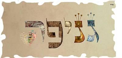 Calligraphy Digital Art - Hebrew Calligraphy- Jenifer by Sandrine Kespi