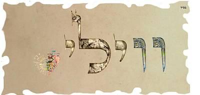 Judaica Digital Art - Hebrew Calligraphy- Willy by Sandrine Kespi