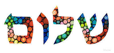 Synagogue Painting - Hebrew Writing - Shalom 10 - By Sharon Cummings by Sharon Cummings