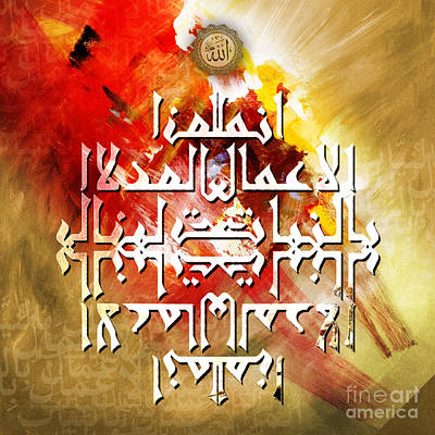 Calligraphy Painting - inna mal amalu - Arabic Calligraphy by Gull G