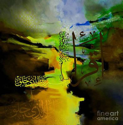 Islamic Painting - Iqra Bisme Rabika  by Gull G