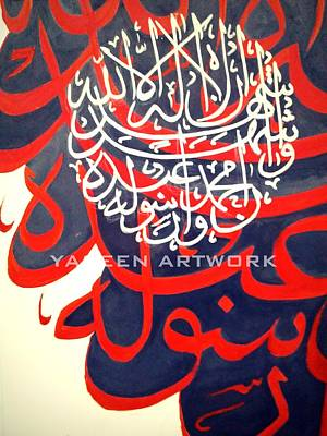 Kalma Drawing - Islamic Calligraphy by Yaseen Mahmood