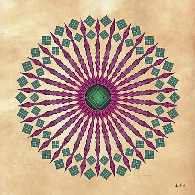 Metaphysics Digital Art - Mandala No. 13 by Alan Bennington
