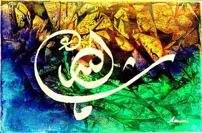 Arabia Painting - Mashallah 2 by Amani Al Hajeri