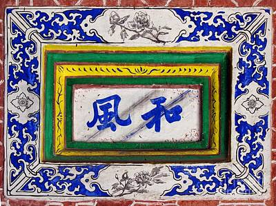 Old Chinese Wall Tile Print by Yali Shi