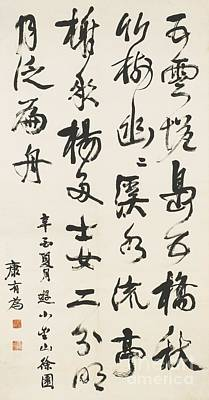 Buddhist Painting - Poem In Running Script  by Celestial Images