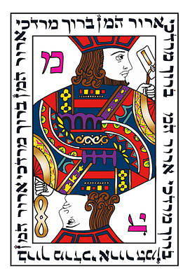 Purim Painting - Purim Playing Card by David Kagan