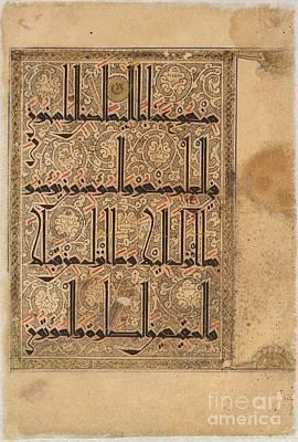 Quran Sura Print by MotionAge Designs