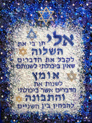 Judaica Text Art - Beadwork, Bead Embroidery Original by Sofia Metal Queen