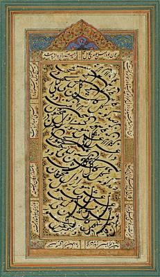 17th Century Painting - Syiah Mashq by Bd Al-rahim Al-katib