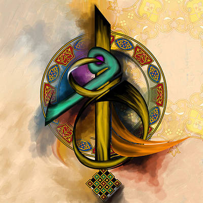 Ayat Painting - Tc Calligraphy 62 1  by Team CATF