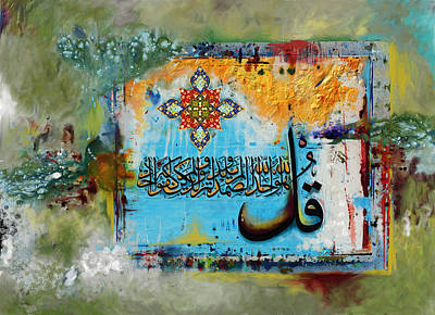 Ayat Painting - Tcm Calligraphy 17 1  by Team CATF