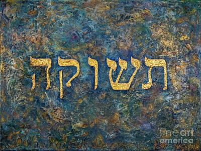 Teshukah To Desire Print by Deborah Montana