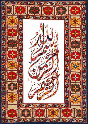 The Merciful Print by Munir Alawi