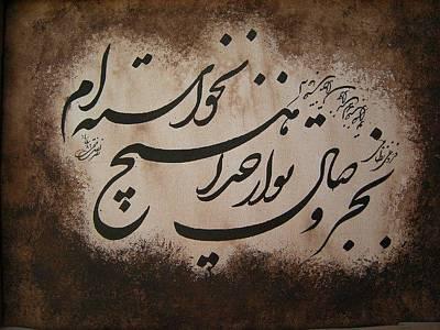 Nastaligh Mixed Media - Vesal by Nasrollah Fathi