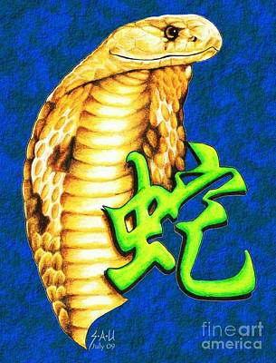 Cobra Drawing - Year Of The Snake by Sheryl Unwin